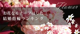 ranking_flower