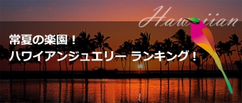 ranking_hawaiian
