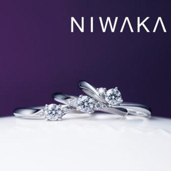 新潟で人気の結婚指輪と婚約指輪 にわか(ニワカ) | デザインの他にも意味がある、婚約指輪(ダイヤモンドエンゲージリング)