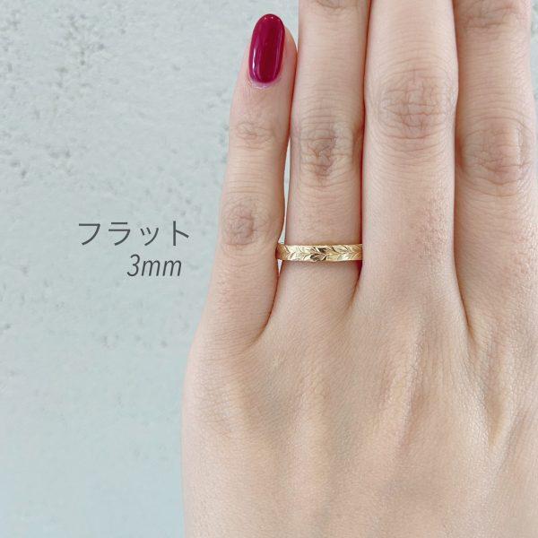 新潟で人気の結婚指輪(マリッジリング)と婚約指輪(ダイヤモンドエンゲージリング)ハワイアンジュエリーMakana(マカナ)| 本格派手彫りで刻む、新潟ハワイアンジュエリーMakana(マカナ)のフラット3㎜