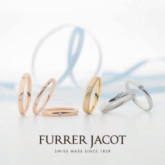 新潟で人気の結婚指輪(マリッジリング)と婚約指輪(ダイヤモンドエンゲージリング)鍛造 | FURRER JACOT(フラージャコー)