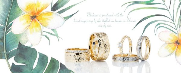新潟で人気の結婚指輪(マリッジリング)と婚約指輪(ダイヤモンドエンゲージリング)ハワイアンジュエリーMakana(マカナ)| 新潟カップルから絶大な支持!本格派手彫りで刻む、ハワイアンジュリーブランドMakana(マカナ)