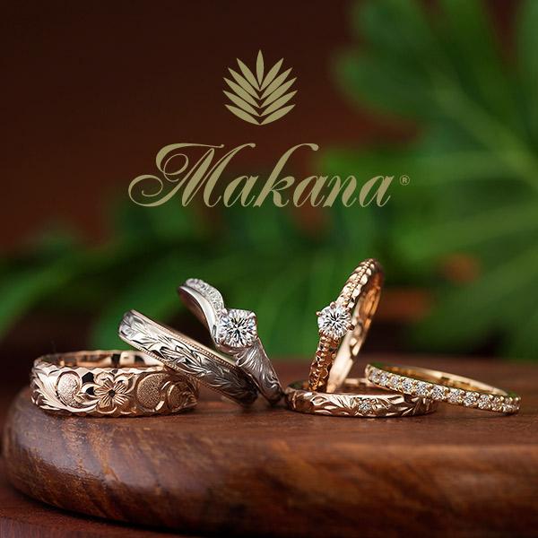 新潟で人気の結婚指輪(マリッジリング)と婚約指輪(ダイヤモンドエンゲージリング)ハワイアンジュエリーMakana(マカナ)| 二人の出会いと運命は神様がくれた贈り物、絆を刻むマリッジリングMAKANA(マカナ)