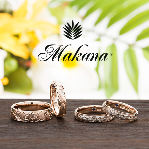 新潟で人気の結婚指輪(マリッジリング)と婚約指輪(ダイヤモンドエンゲージリング)ハワイアンジュエリーMakana(マカナ)| 高級感あふれる手彫りハワイアンブライダルジュエリーMakana(マカナ)