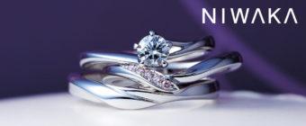 新潟で人気の結婚指輪(マリッジリング)と婚約指輪(エンゲージリング)NIWAKA(俄) | 新潟県のにわか(ニワカ)正規取扱店、紹介おすすめサイトはこちら