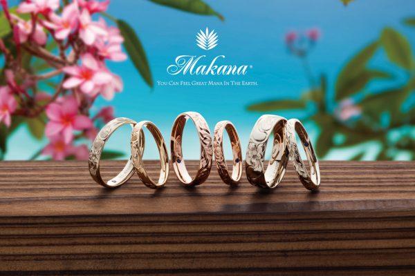 新潟で人気の結婚指輪(マリッジリング)と婚約指輪(ダイヤモンドエンゲージリング)ハワイアンジュエリーMakana(マカナ)| ハワイアンジュエリーの結婚指輪(マリッジリング)も品質で選びたい!新潟ハワイアンジュエリーMakana(マカナ)
