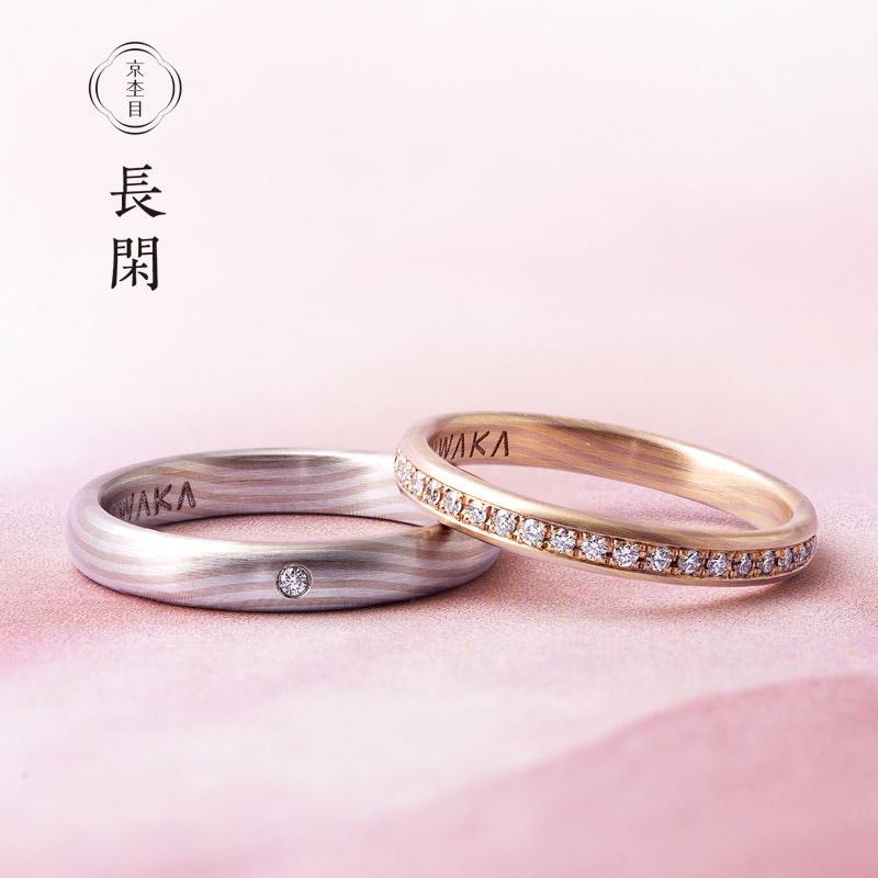 新潟で人気の結婚指輪と婚約指輪 にわか(ニワカ)   「日本職人の技」木目模様の入った、話題の結婚指輪(マリッジリング)