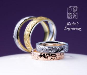 指輪に宿された名工の技と、日本の美意識が込められた花鳥風月の世界