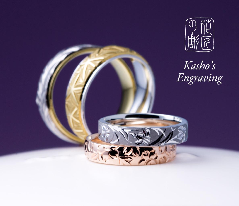 新潟で人気の結婚指輪と婚約指輪 にわか(ニワカ) | 指輪に宿された名工の技と、日本の美意識が込められた花鳥風月の世界