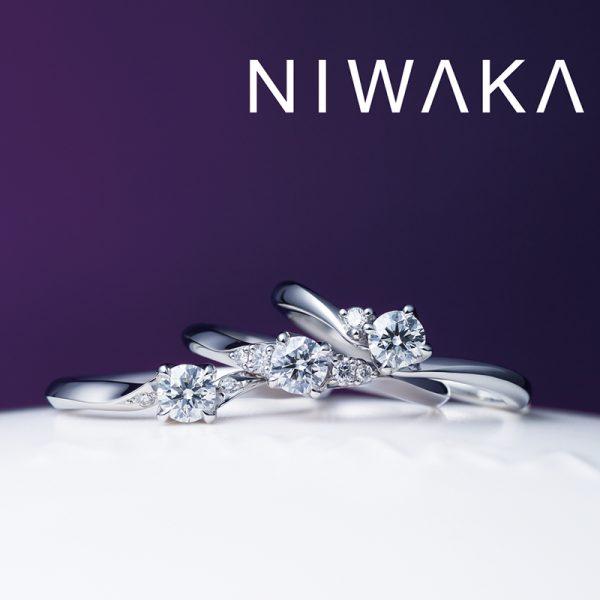 新潟で人気の結婚指輪と婚約指輪 にわか(ニワカ) | 新潟カップルのプロポーズ条件にぴったりな、ダイヤモンドエンゲージリング
