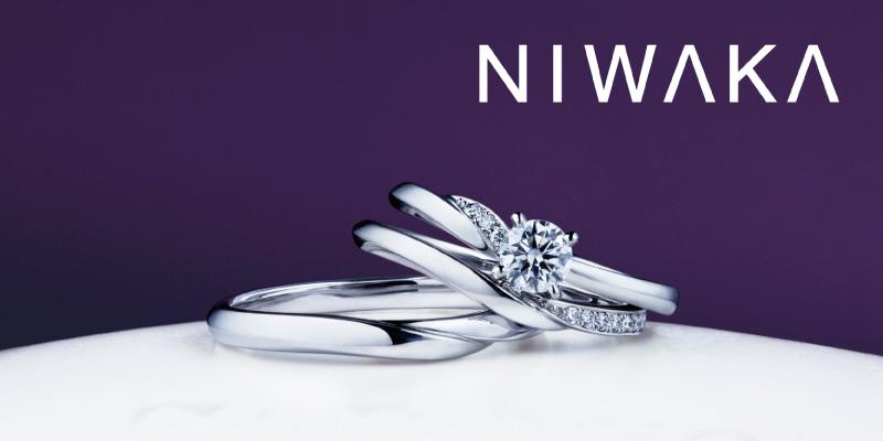新潟で人気の結婚指輪(マリッジリング)と婚約指輪(ダイヤモンドエンゲージリング)俄(にわか) | 新潟でサプライズプロポーズをするなら、この婚約指輪がすごい!