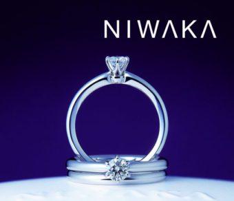 新潟で人気の結婚指輪(マリッジリング)と婚約指輪(ダイヤモンドエンゲージリング)俄(にわか) | 新潟で探す、花嫁憧れの王道のダイヤモンドエンゲージリング