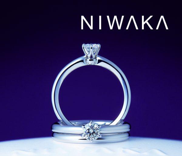 新潟で人気の結婚指輪(マリッジリング)と婚約指輪(ダイヤモンドエンゲージリング)俄(にわか)   新潟で探す、花嫁憧れの王道のダイヤモンドエンゲージリング