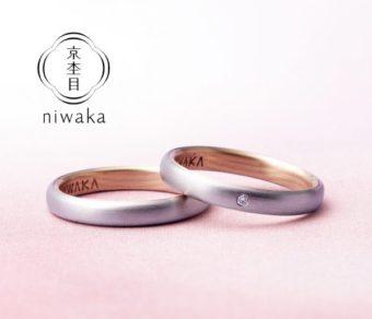 新潟で人気の結婚指輪(マリッジリング)と婚約指輪(ダイヤモンドエンゲージリング)俄(にわか) | シンプル和モダン好きにぴったりの、温かなコンセプトの結婚指輪(マリッジリング)