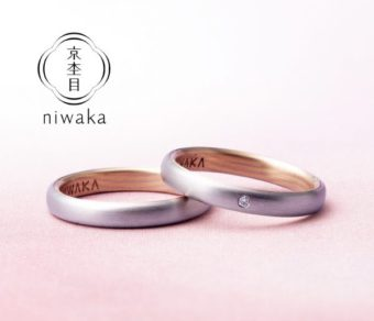 新潟で人気の結婚指輪(マリッジリング)と婚約指輪(ダイヤモンドエンゲージリング)俄(にわか) | 今どき世代から大人ウエディングまで新潟で大注目の、婚約指輪・結婚指輪