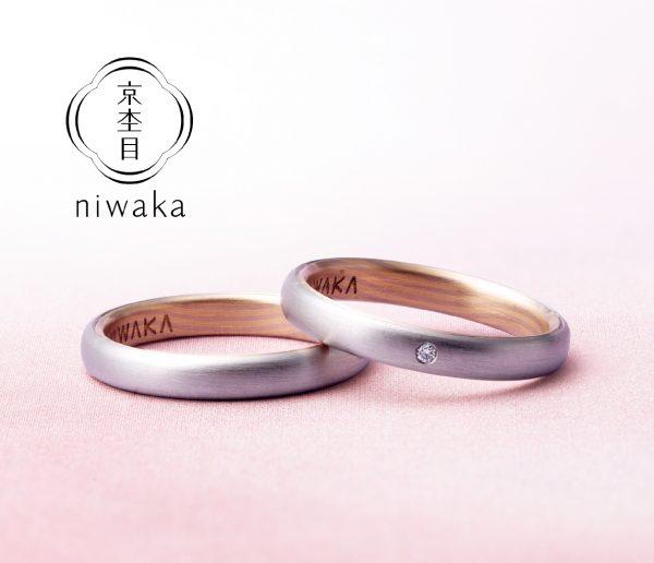 新潟で人気の結婚指輪(マリッジリング)と婚約指輪(ダイヤモンドエンゲージリング)俄(にわか) | 今どき世代から大人ウエディングまで、新潟で大注目の婚約指輪・結婚指輪