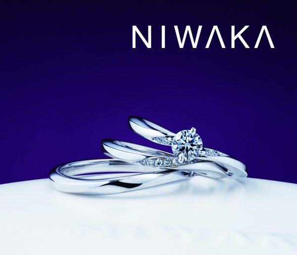 新潟で人気の結婚指輪(マリッジリング)と婚約指輪(ダイヤモンドエンゲージリング)俄(にわか) | 新潟カップルのプロポーズ!ダイヤモンドエンゲージリングでスペシャルを演出する