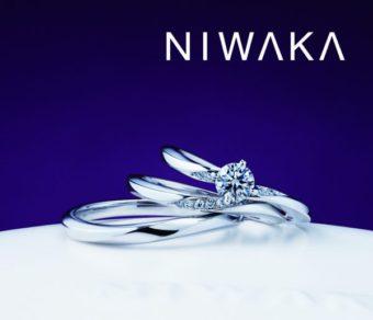 新潟で人気の結婚指輪(マリッジリング)と婚約指輪(ダイヤモンドエンゲージリング)俄(にわか) | 重ね着けスタイルが人気!新潟で見つけた婚約指輪と結婚指輪